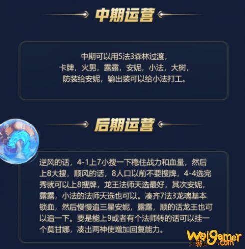 云顶之弈S4.5法师阵容搭配攻略 云顶S4.5法师阵容推荐