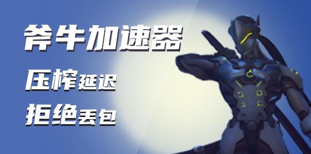 《使命召唤手游》爆破模式怎么玩 爆破模式技能选择建议,斧牛免费手游加速器比较好用的