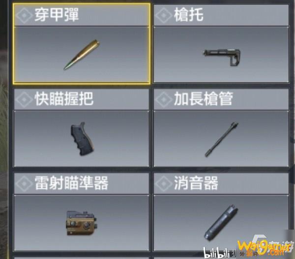 使命召唤手游各类型武器配件选择哪个好 各类型武器配件选择推荐