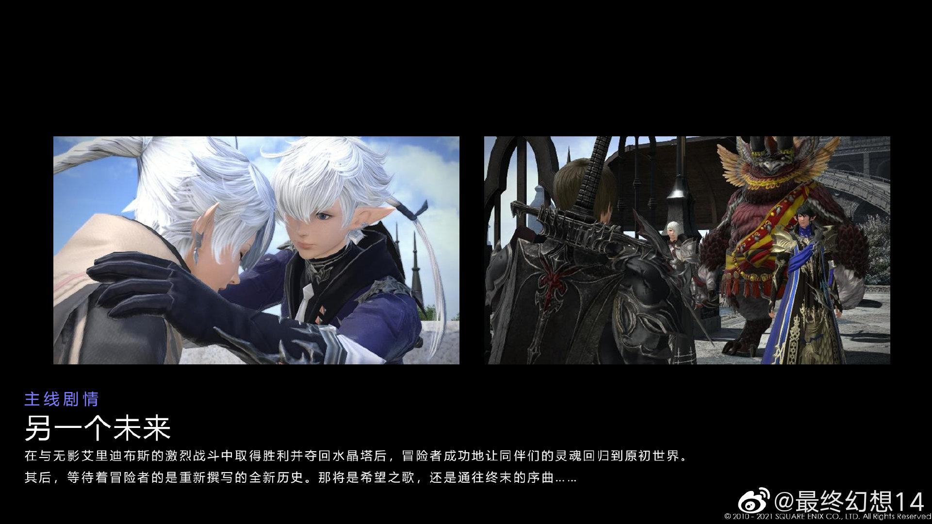 《最终幻想14》国服5.4版本4月6日在线,斧牛加速器助你畅快游戏