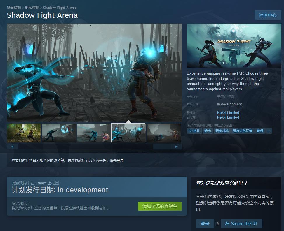 武术格斗游戏《暗影格斗:竞技场》steam上线支持中文,斧牛加速器不卡顿