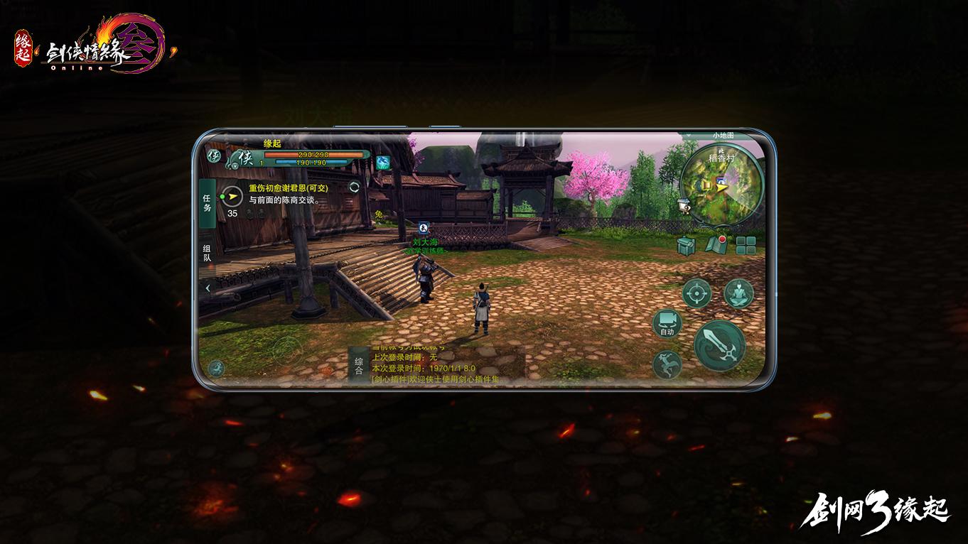 《剑网3缘起》二测内容前瞻,斧牛加速器助力畅玩