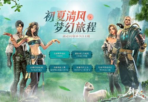 """《剑灵》5月版本今日上线 万林峡谷""""旅游""""指南出炉"""