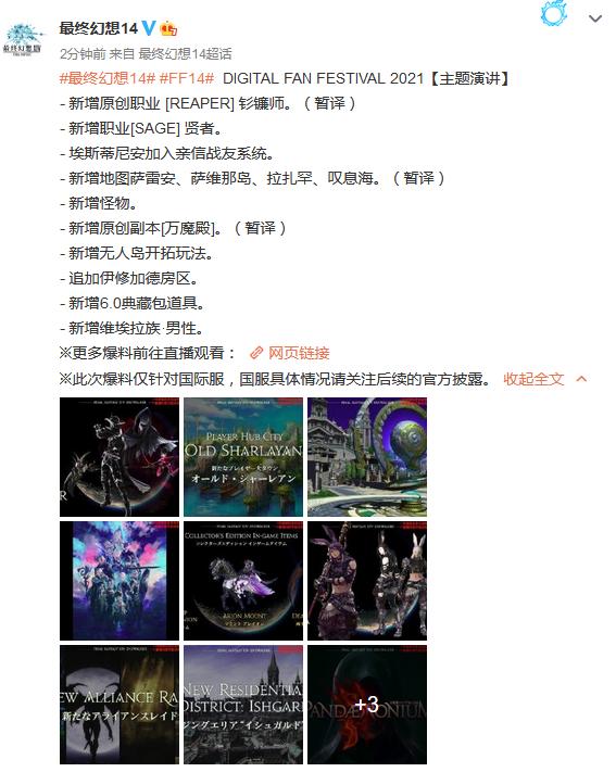 《最终幻想14》6.0更新内容,斧牛加速器为你您带来新情报