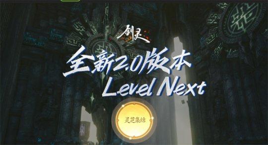 《剑灵》全新2.0版本预约推出了新的挂载系统,斧牛加速器助力流畅不卡顿