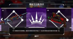 《apex英雄》游戏更新,开启单人排位和铁王冠活动!