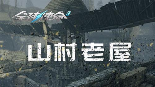 """加速器资讯:《全球使命3》新增""""山村老屋""""地图,限时活动上线!"""