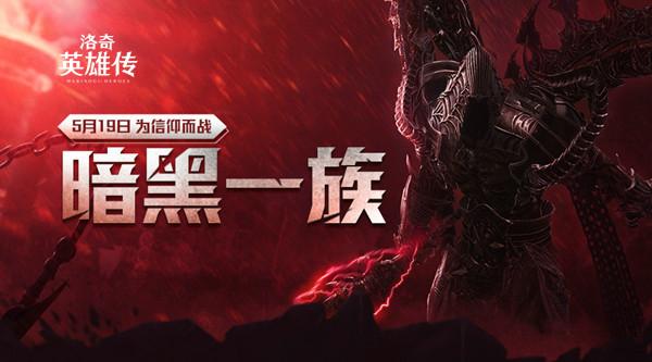"""《洛奇英雄传》""""暗黑一族""""5月19日上线发布,更新详情介绍!"""