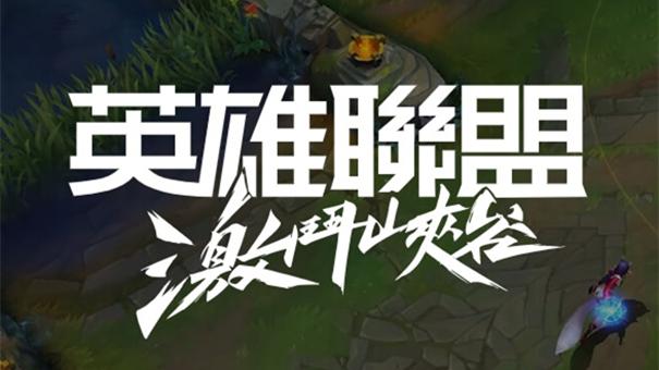 《英雄联盟手游》官方宣布将开放iOS版本的预注册!