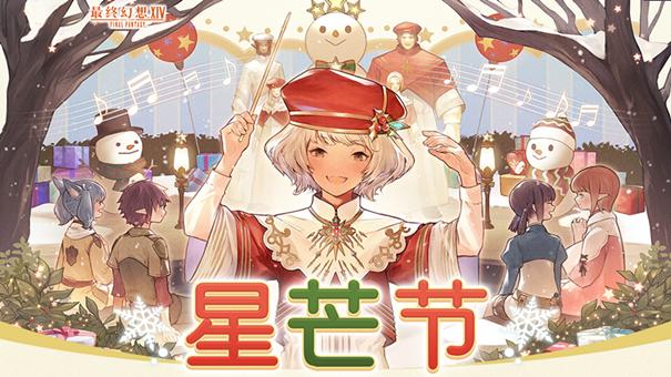 """《最终幻想14》即将上线""""星芒节""""活动,任务奖励介绍!"""