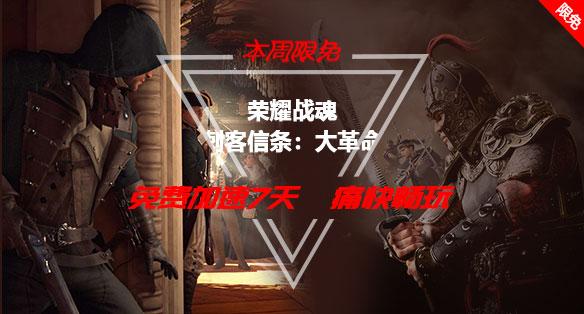 【斧牛加速器本周限免】《荣耀战魂》&《刺客信条:大革命》