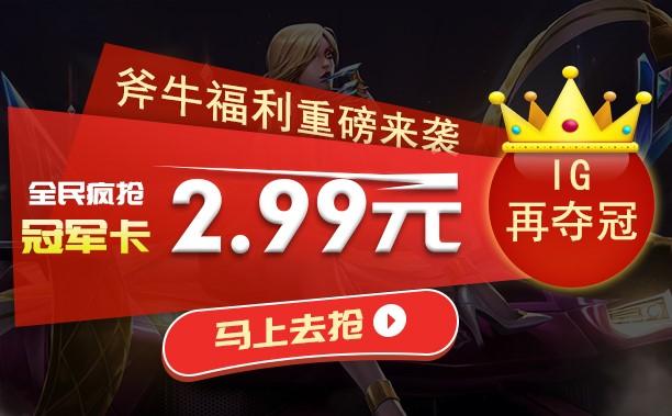 庆iG再夺冠,特此推出冠军卡,斧牛伴你与冠军一同征战召唤师峡谷