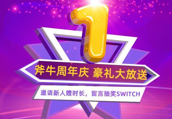 斧牛周年庆,惊喜3重礼,半价充值免费送周卡,留言表白抽Switch!
