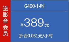 6400小时