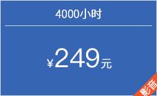 4000小时