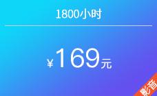 1800小时