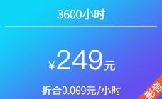 3600小时