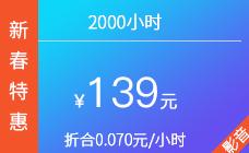 2000小时