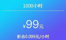 1000小时