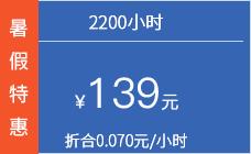 2200小时
