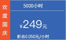 5000小时