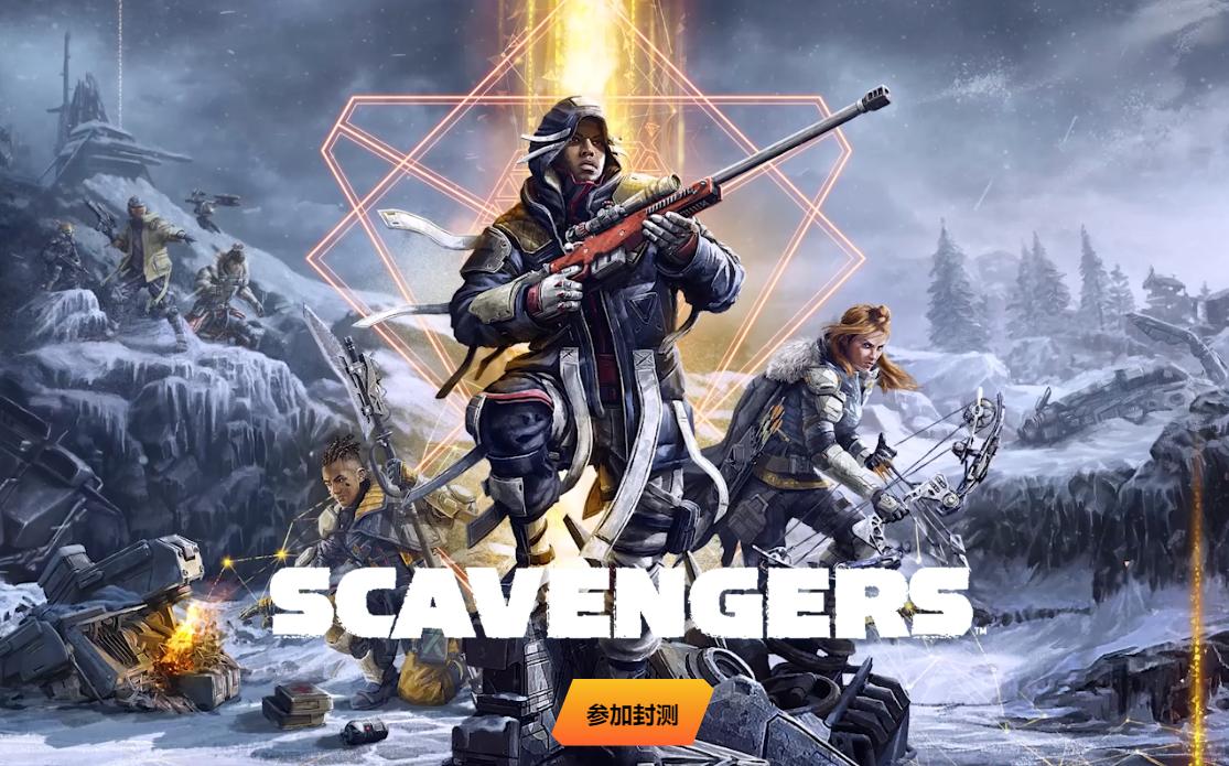FPS新作《Scavengers(拾荒者)》即将上线公测,斧牛加速器率先支持拾荒者steam测试加速