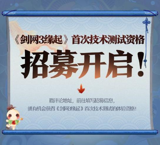 剑网3怀旧服《剑网3缘起》首测开启,斧牛加速器教国外玩家怎么申请《剑网3缘起》首测资格
