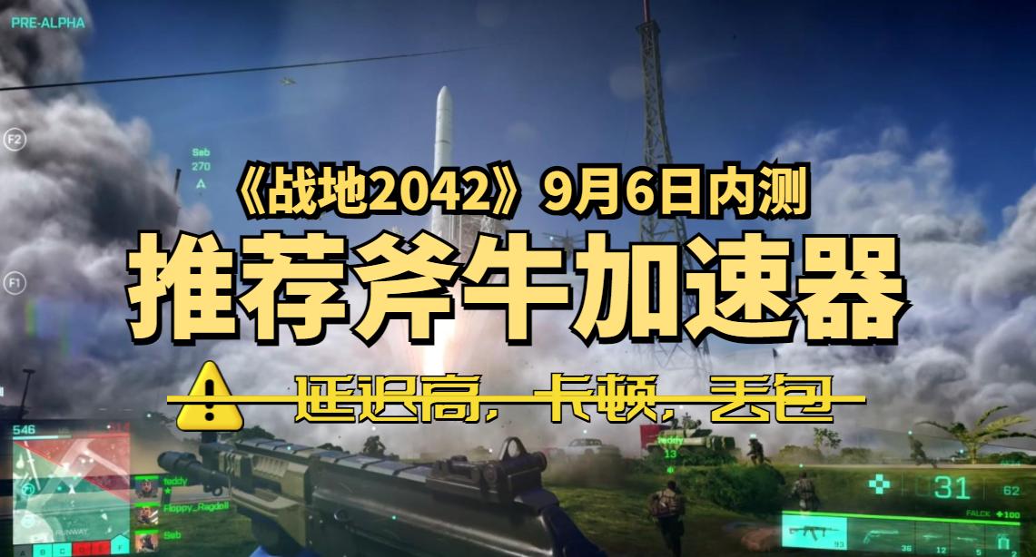 战地2042参与测试教程,斧牛加速器助力不卡顿